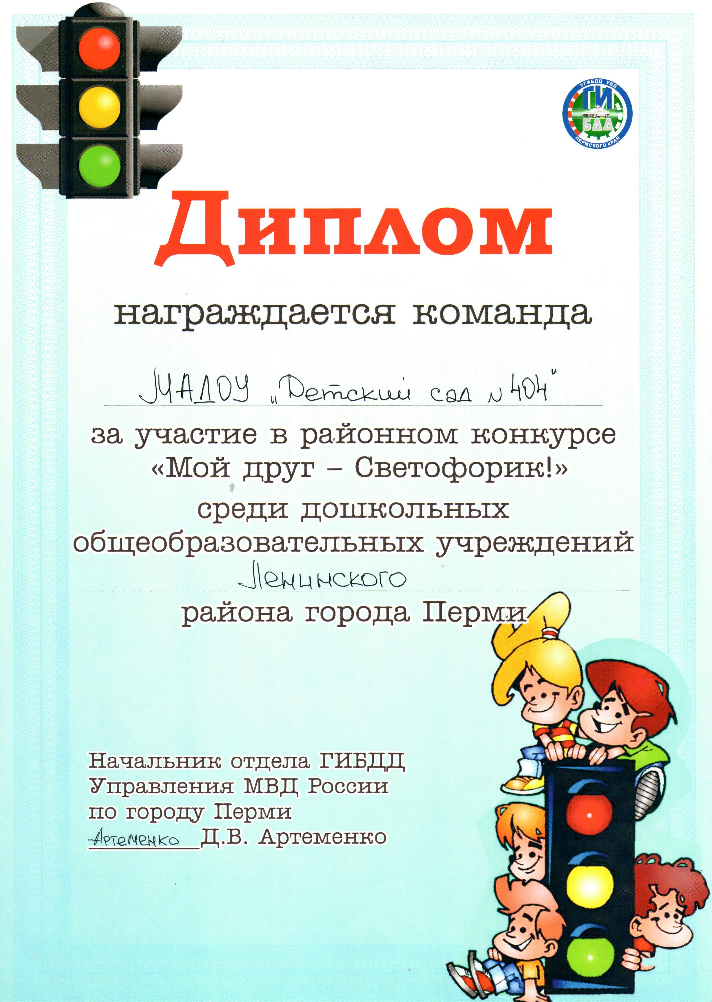 http://detsad404.ucoz.ru/achivements/diplom0060.jpg